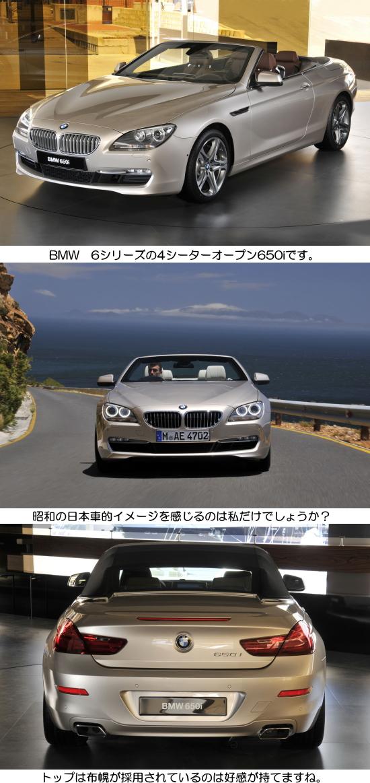 bmw650i.jpg
