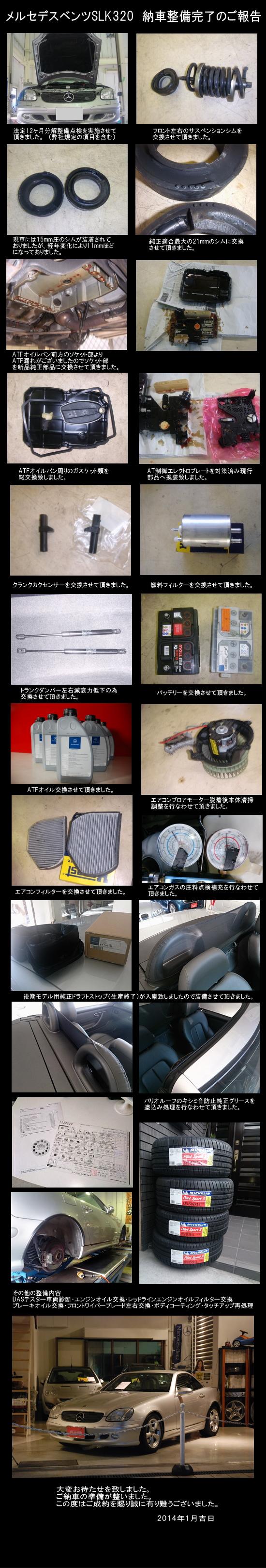slk320seibi1.jpg